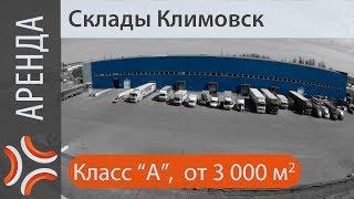 Склады в Климовске | www.sklad-man.ru | Склады в Климовске(http://www.sklad-man.com http://www.sklad-man.ru/ Склады в Климовске, подробнее: Склады в Климовске ХАРАКТЕРИСТИКИ СКЛАДА:..., 2013-11-28T15:20:00.000Z)