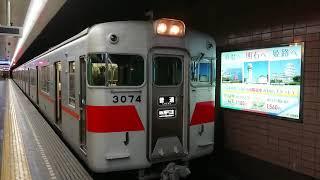 山陽電鉄 本線 神戸高速線 3000系 3074F 発車 新開地駅