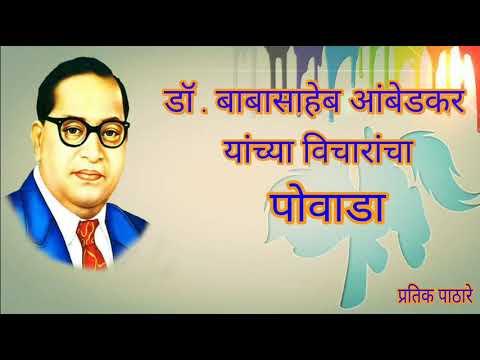 Dr. B. R. Ambedkar yanchya vicharancha povada