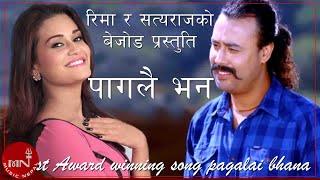 Pagalai Bhana - Satya Raj Acharya   Most Award Winning Song Of The Year 2012   D.R Music Center