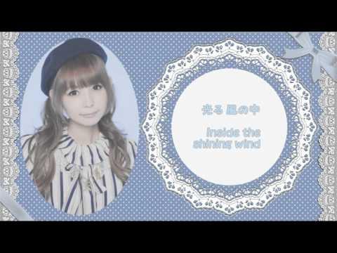 ♥ Eternal Wind ♥ Lyrics (Japanese / Eng sub)♥ Shoko Nakagawa ♥ 中川翔子