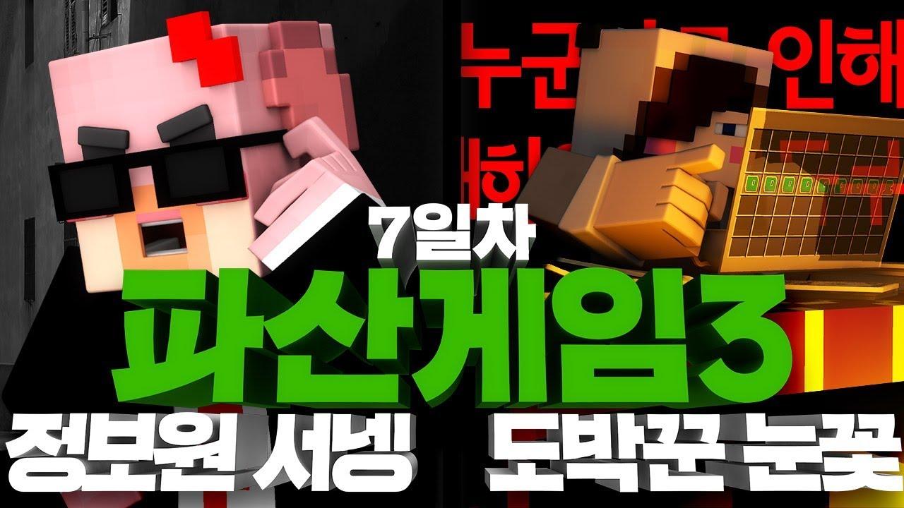 *풀버전* 파산게임 시즌3 7일차 서넹 & 눈꽃 화면 // Minecraft - 양띵(YD)
