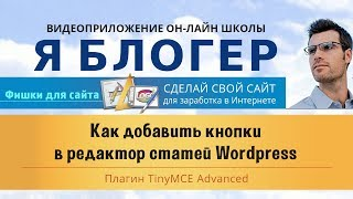 Как добавить кнопки в редактор статей Wordpress.  Плагин TinyMCE Advanced