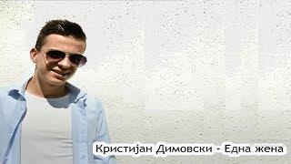 Kristijan Dimovski - Edna Zena (Official Audio) 2018