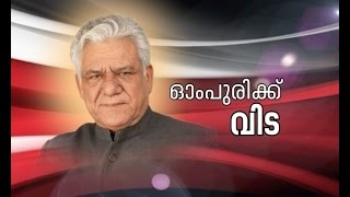 Om Purikku Vida | Om Puri passes away after a massive heart attack