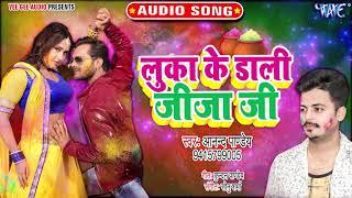 सुपरहिट होली गीत 2020 | Luka Ke Daali Jija Ji | Anand Pandey | Superhit Holi Geet
