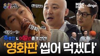 (딩고가 MBC에 빨대를?!) 주호민 & 이말년 영화 제작 선언!
