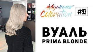 #AyukasovColoration #93 Прикорневое мелирование техникой Вуаль Тонирование Prima Blonde