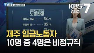 [경제 PICK] 제주 임금노동자 10명 중 4명은 비…