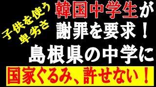 韓国中学生が島根県中学56校に謝罪を要求!竹島問題、に子供を使う!