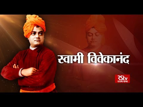 RSTV Vishesh - 12 January, 2020: Swami Vivekananda | स्वामी विवेकानन्द