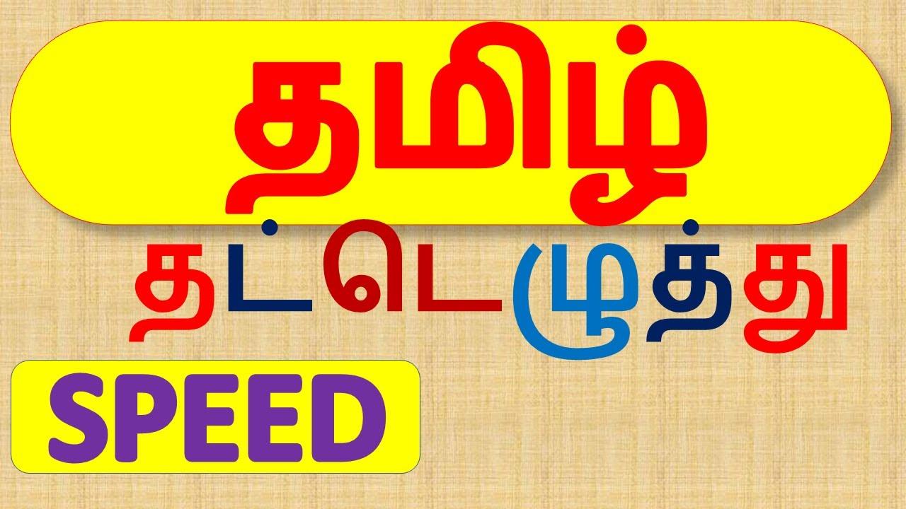 How to Tamil Typing Tutorial in Tamil Speed - IPL Technologies Madurai Koodalnagar | Learn in Typing