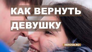 Как вернуть девушку отвечает Ирина Мирова