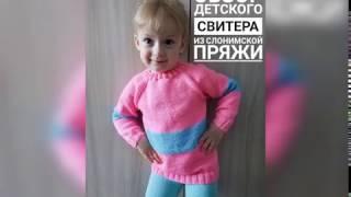 Обзор детского свитера из слонимской пряжи