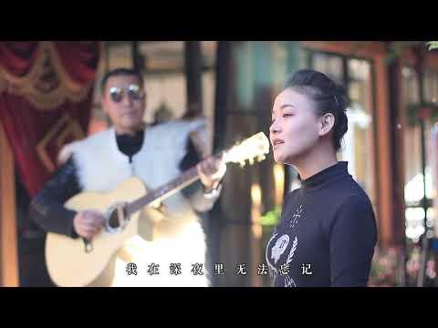 丽江纳西族歌手  阿木宇梅  原创作品  老地方