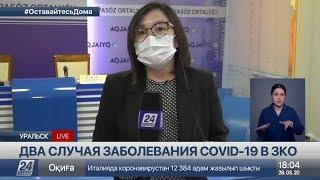 Коронавирус в ЗКО выявлен у двух женщин