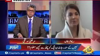 Reham Khan full interview, Reham Khan's Dabbang Answer. Imran Khan PM बननेका लायक नेही हे