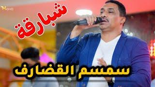 محمد شبارقه سمسم القضارف  تسجيل حفلة