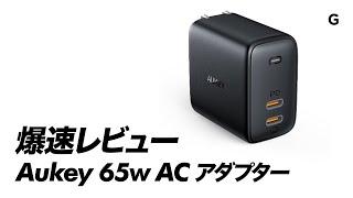 【爆速ガジェットレビュー】Aukey 65w ACアダプタ編