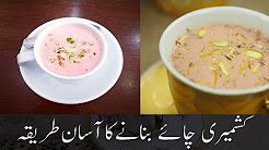 Kashmiri Chai Recipe | Best Cooking Recipes