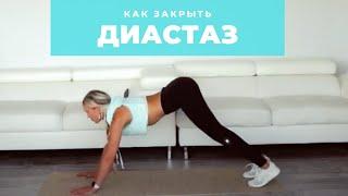 Тренировка при диастазе Упражнения для закрытия диастаза