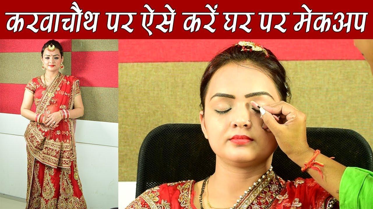 Karwa Chauth Make-Up & Hair Style: करवाचौथ पर पिया के लिए दुल्हन की तरह सजे   Boldsky