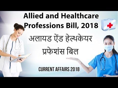 Allied and Healthcare Professions Bill, 2018 अलायड ऐंड हेल्थकेयर प्रफेशंस बिल Current Affairs 2018