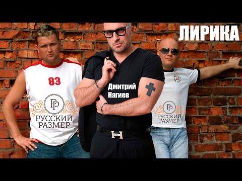 русский размер прости прощай слушать