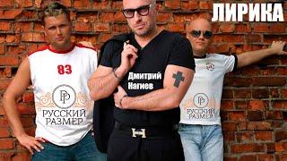 Русский Размер и Дмитрий Нагиев.Лирика.