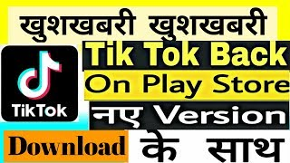 tiktok download kare playstore se | how to download tiktok on play store | how to download tiktok