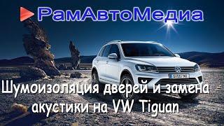 VW Tiguan правильная шумоизоляция дверей и замена акустики