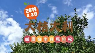 2019/2/28大桔大利峨眉鄉半程馬拉松