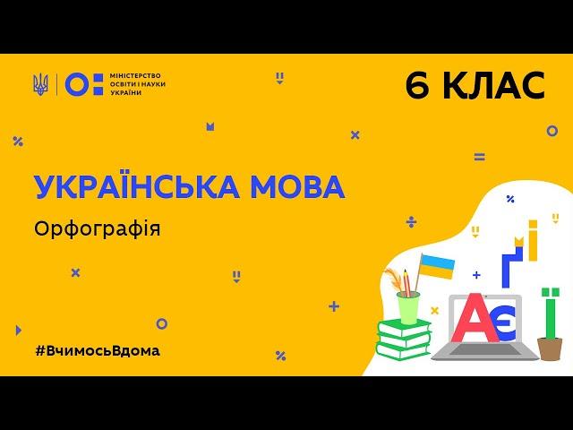 6 клас. Українська мова. Орфографія (Тиж.9:ПТ)