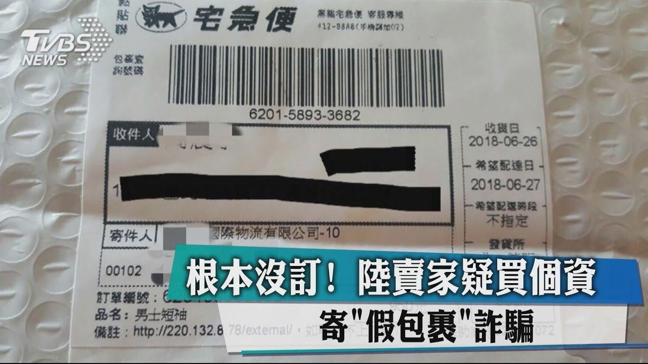 根本沒訂! 陸賣家疑買個資 寄「假包裹」詐騙 - YouTube