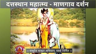 श्री दत्तस्थान महात्म्य दर्शन ( माणगाव ) | Shree datta sthan mahatmya darshan ( Mangaon )