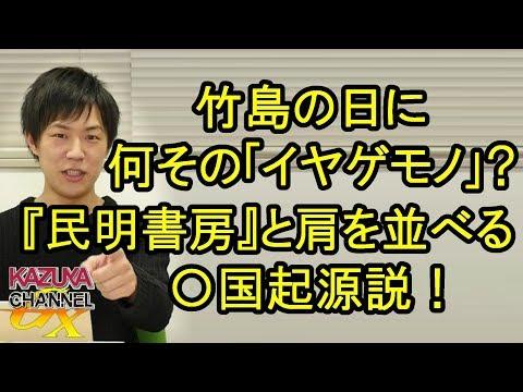 竹島の日にそんな「イヤゲモノ」いらないダロ!〇国起源説は『民明書房』に匹敵する!?