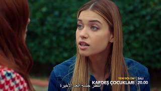 أبناء الأخوة الحلقة 20 اعلان 2 مترجم