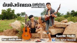 ฉันยังรักเธอ (ข่อยยังฮักเจ้า) - Kuentin Project คืนถิ่น โปรเจค [ Official Lyric Audio ]