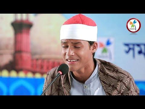 Surah Ar-Rahman   Qari Hifzur Rahman   Grand Finale   Qirat Competition By Sosas