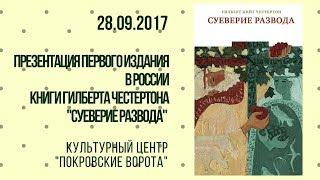 28 сентября 2017 Г  Вечер ''Честертон в России - ещё? Снова? Опять?''