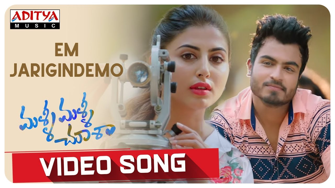 Em Jarigindemo Video Song || Malli Malli Chusa Songs || Anurag Kulkarni || Anurag Konidena, Shweta