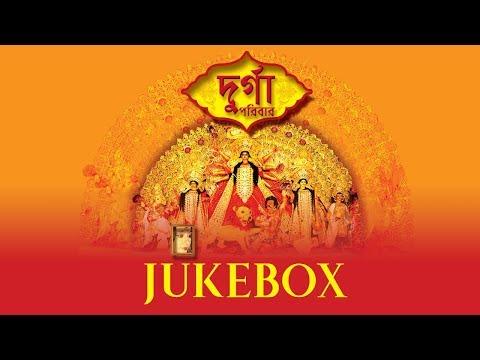Durga Parivaar | Swagatalakshmi Dasgupta | Bengali Devotional Jukebox