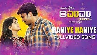 Haniye Haniye Song | 8MM Bullet Kannada Movie | Jaggesh, Vasishta N Simha,Mayuri |Judah Sandhy