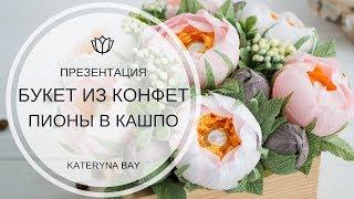 БУКЕТ ИЗ КОНФЕТ/ПИОНЫ В КАШПО/PEONY CREPE PAPER