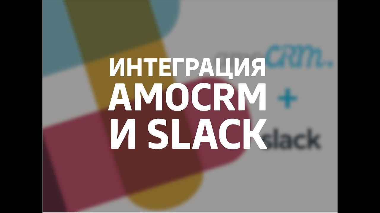 Amocrm slack lotinfo crm система