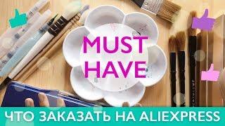 ПОКУПКИ ХУДОЖНИКА НА ALIEXPRESS / Что купить на алиэкспресс для рисования?