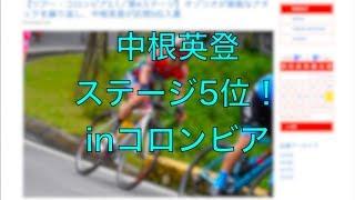 中根英登がステージ5位!松田祥位が総合7位!石上優大が2位!日本勢が大活躍の一週間を振り返ります
