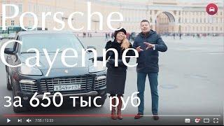 Поршивец 1: Porsche  Cayenne Turbo за 650 тыс. рублей(Безумству странных поем мы песни, или про то, как мы купили себе премиальный десятилетний автомобиль по..., 2016-12-03T15:13:30.000Z)