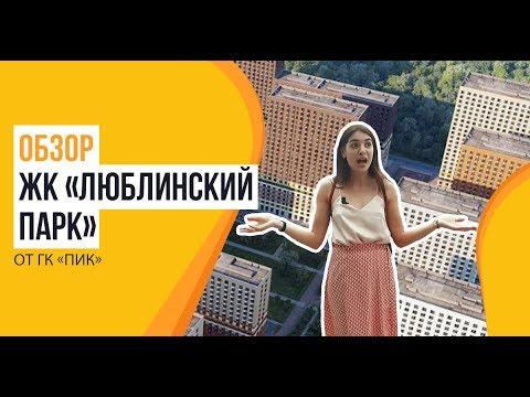 Обзор ЖК «Люблинский парк» от застройщика ГК «ПИК»