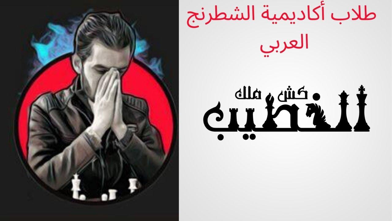 طلاب أكاديمية الشطرنج العربي - مجموعة 2